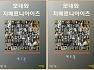 한국미술협회 (미술신간서적 안내)에 소개된 조영규의 미술서적 현황