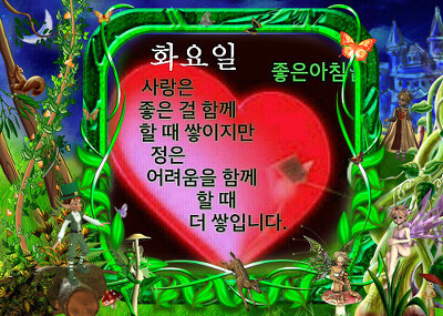 Image result for 화요일 인사말