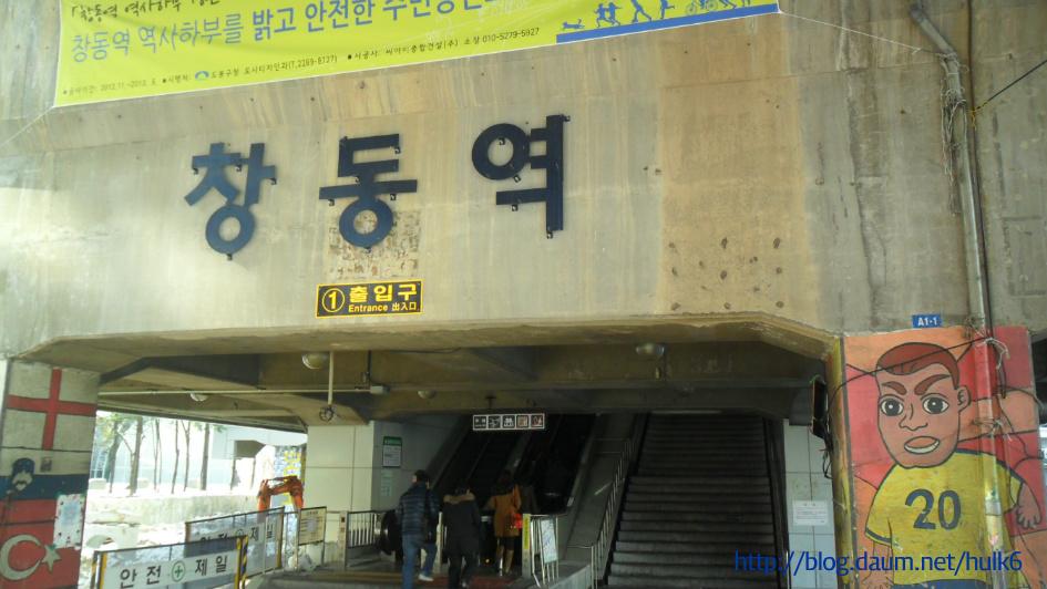 【경원선,4호선】창동역