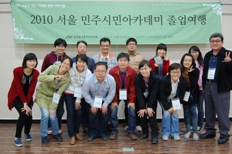 2010 서울 민주시민아카데미 참가 후기