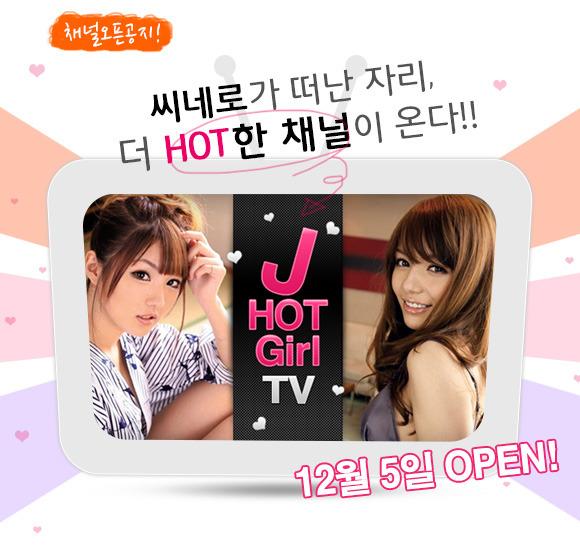 J Hot Girl HD TV Live Channel | ดูทีวีออนไลน์ เจ ฮอตเกิร์ล เอชดี - สาวญี่ปุ่นร้อนแรง [18+]