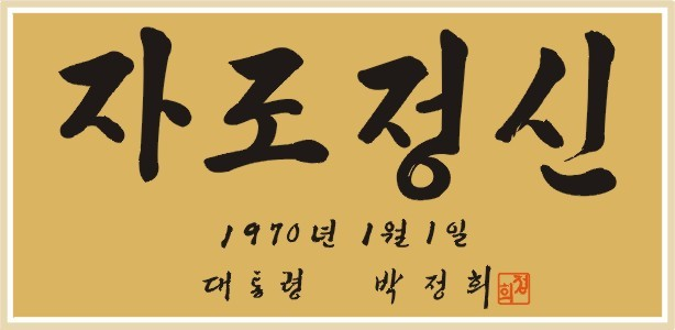 박정희 전 대통령의 휘호
