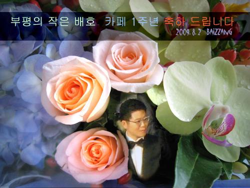 [8.02 2009] <부평의 작은 배호>님과 배호님의 가요제 출전