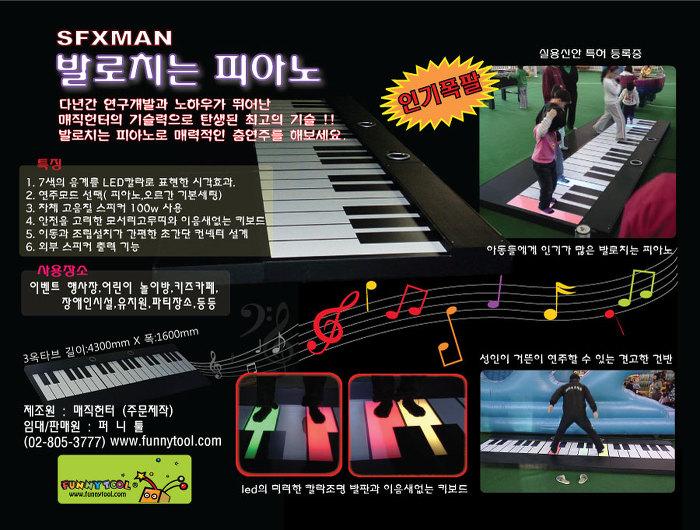 발로치는 피아노