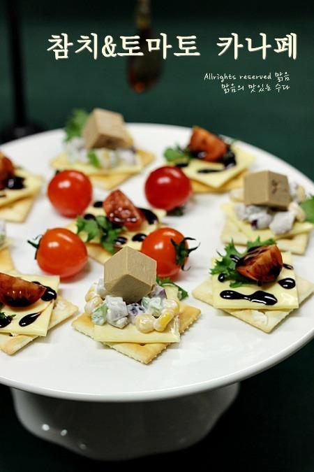 맛없는 크래커 맛있게 먹기!! 참치&토마토 카나페(까나페)