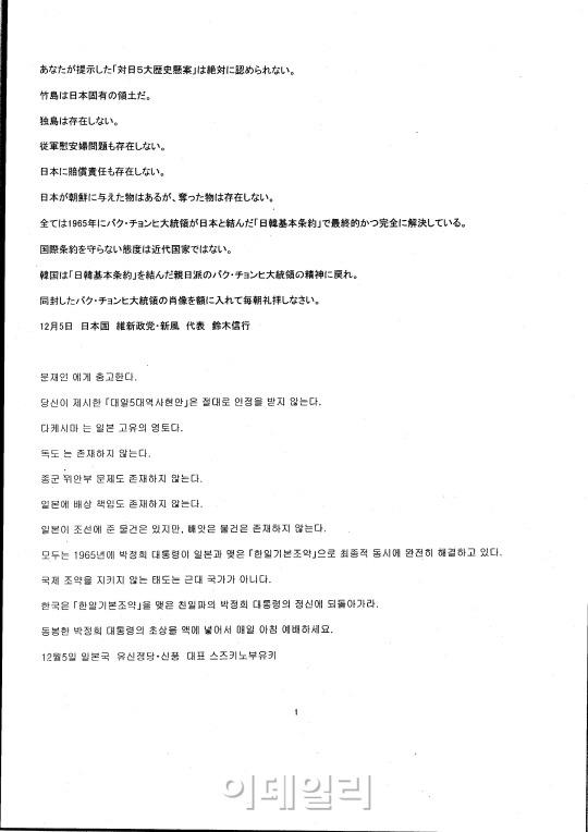 ▩[대선 D-15]日'소녀상 말뚝' 극우테러범, 文에게도 '말뚝' 보내