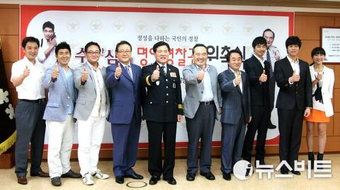 '수상한 삼형제', 명예경찰관 위촉