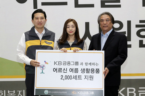 Yuna Kim takes part in the KB financial group's charitable activity for the elderly living alone