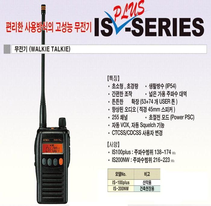무전기 IS-100PLUS (산악용) 이테크 제조사의 통신용품/전기/전자 판매/가격 소개