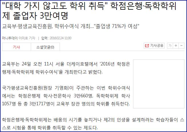 ▶ 기사(공지) ◀ 사회복지사 및 학사학위 취득 30,000여명 기회확대(경력단절여성 소식)