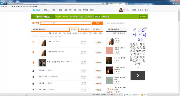 이경이 [2016 '내남자' (Single)] 온라인 반응