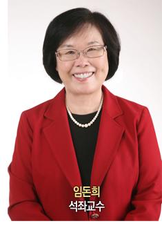 [동국대] 대한민국 학술원 회원 임돈희 석좌교수