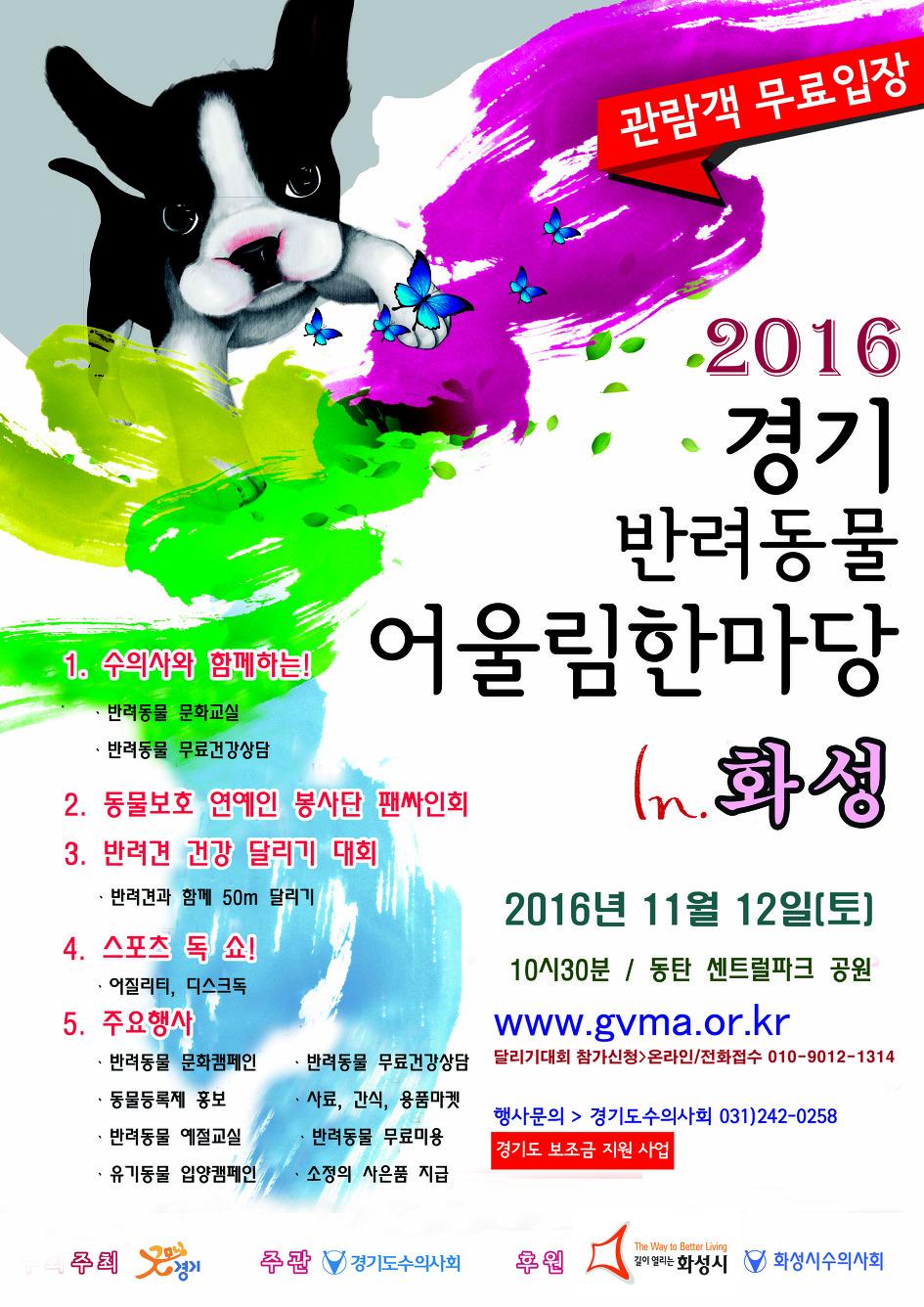 2016 경기반려동물 어울림 한마당 행사안내(화성)