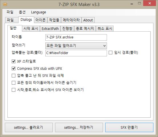 7-ZIP SFX Maker v3 3 한글