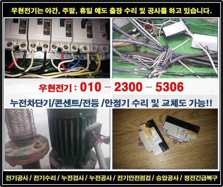 인천남동구전기누전출장수리공사/만수동전기수리,구월동누전 ...