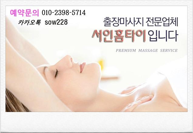 출장타이 20,30대 관리사[서인홈타이] 서울 인천 경기수도권 전...