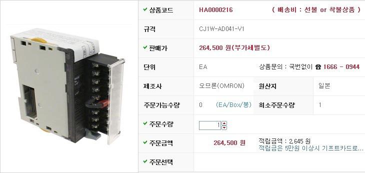 아날로그모듈 PLC CJ1W-AD041-V1 오므론(OMRON) 제조업체의 해외직구