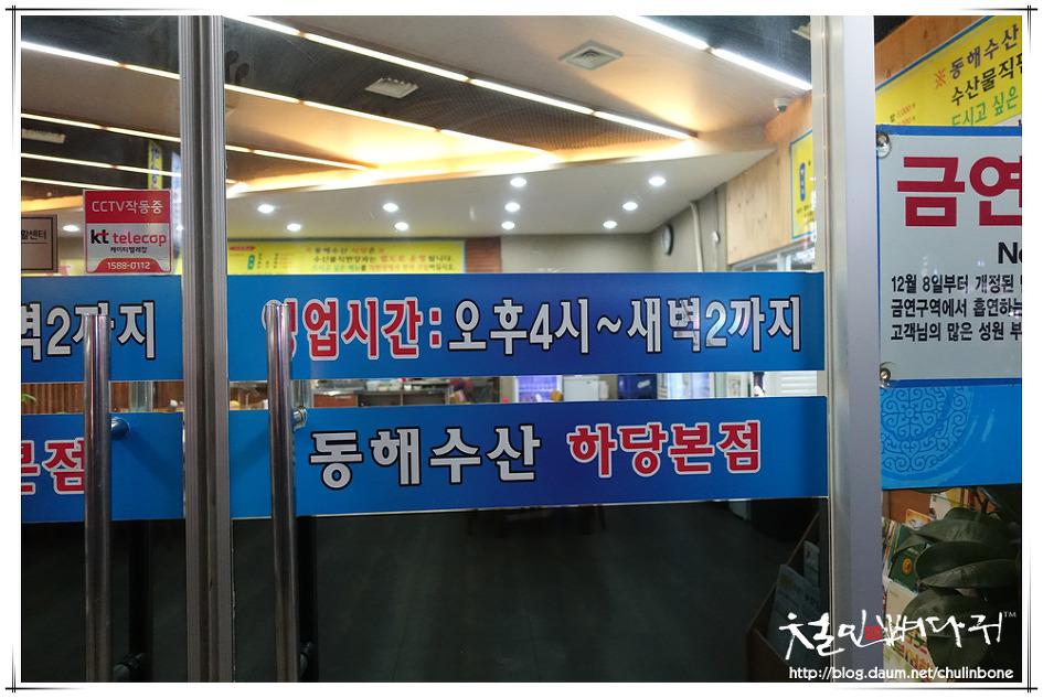 [목포식당] 동해수산-해물탕(옥암동)