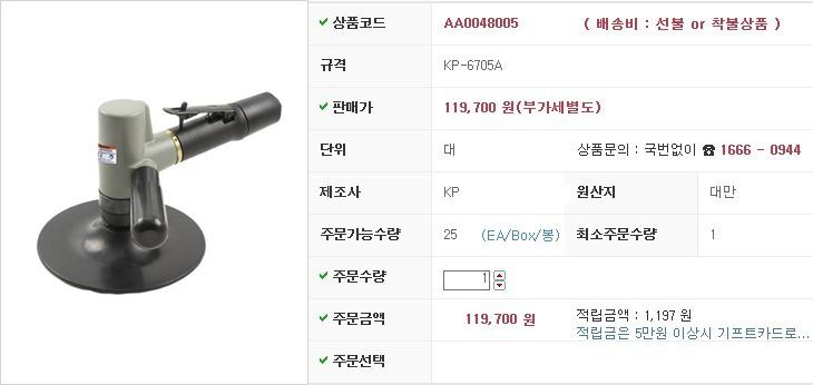 에어폴리셔 KP-6705A KP 제조업체의 에어/유압공구/연마/줄 가격비교 및 판매정보 소개
