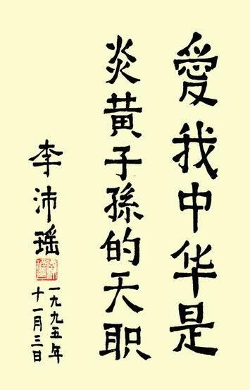 전인대부위원장 이패요(李沛瑤)피살사건: 1996년 호위무경에 의해 살해되다.