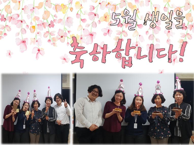 5월 직원 생일파티 - 생일을 축하합니다!
