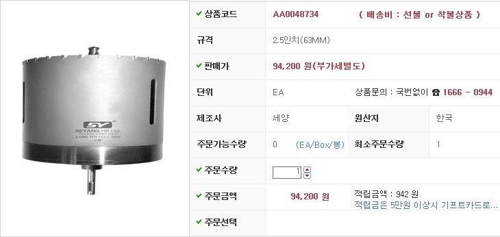 프로컷쏘 2.5인치(63MM) 세양 제조업체의 절삭/초경/공작기기/홀캇타/브로치캇타 가격비교 및 판매정보 소개