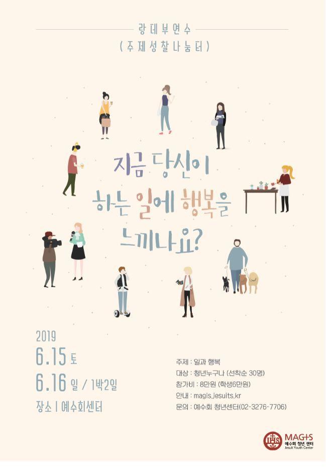 6월 랑데부연수<일과 행복>
