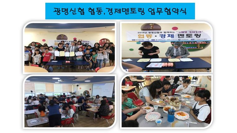 """2018년 광명신협과 함께하는 협동.경제멘토링 """"그뤠잇 경제놀이"""" 업무협약식"""