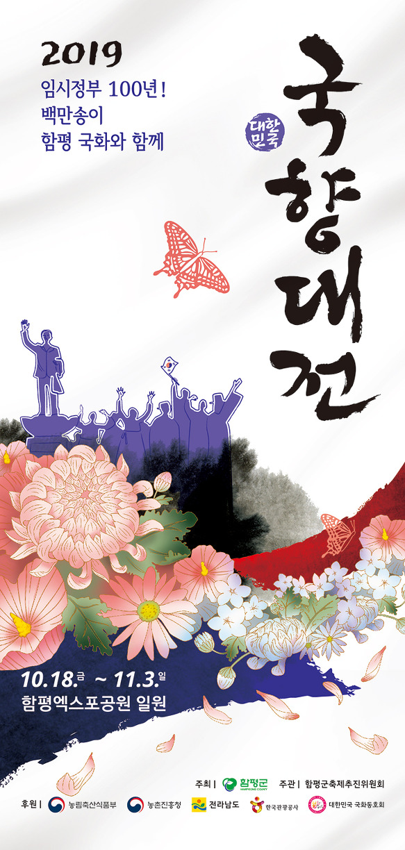 가을축제추천은 여기! ˙2019 대한민국 국향대전˙ 소문내기 EVENT