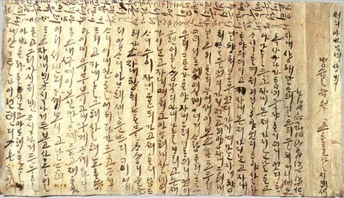 420년전 무덤에서 발견된 편지 '사랑과 영혼 사부곡